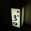 鮨処 多田 - メイン写真: