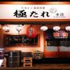 きわみたれ - メイン写真: