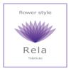 flower style Rela - メイン写真: