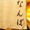 鮨 しゅん輔 - メイン写真: