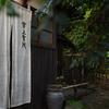 京 上賀茂 御料理秋山 - メイン写真: