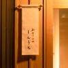 和牛小皿 しんうち - メイン写真: