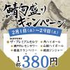 産直青魚専門 池袋 御厨 - メイン写真: