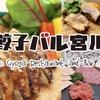 餃子バル宮川 - メイン写真: