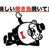 炭火串焼 くま男爵 - メイン写真:
