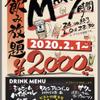 ビストロ居酒屋 ソーレ - メイン写真: