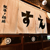 餃子ノ酒場 すえひろ - メイン写真: