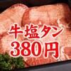 全品380円以下・食べ放題 焼肉勝っちゃん - メイン写真: