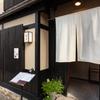 駒響 - メイン写真: