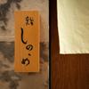 鮨しののめ - メイン写真: