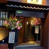 炭火焼き酒場 酉香 - メイン写真:
