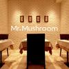 個室 鍋・しゃぶしゃぶ Mr.Mushroom - メイン写真: