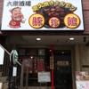 炭火焼ホルモン 豚珍館 - メイン写真: