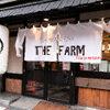 横浜関内吉田町 THE FARM - メイン写真: