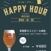 常陸野ブルーイング・ラボ - ドリンク写真:平日限定!18時までレギュラーサイズビールがおトク!