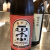 麺ハチイチ/81 NOODLE BAR - ドリンク写真:当店一推し。静岡志太泉酒造のお酒です。