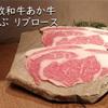 Let it Beef - メイン写真: