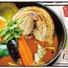 スープカリー 奥芝商店  - 料理写真:4月4日より提供開始