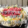 中目黒ひつじ - メイン写真: