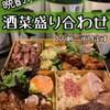 酒菜 ほくら - 料理写真: