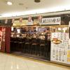 御○屋 - 外観写真:昼はつけ麺屋。夜は芋焼酎約300種をそろえる『焼酎バー』に変身!