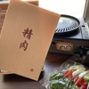 焼肉グレート - メイン写真: