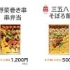 博多串焼・野菜巻き串 三五八 - 料理写真: