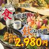 鮮魚卸直営の個室居酒屋 魚錦 - 料理写真: