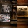六本木焼肉 Kintan - メイン写真:
