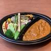 はん亭 - 料理写真:テイクアウト・六黒米のベジタブルカレー