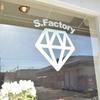 S.Factory - メイン写真:
