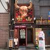 ヒレ肉の宝山 - メイン写真: