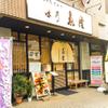 小田原 海の幸 山の恵 味乃魚隆 - メイン写真: