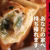 肉汁餃子と190円レモンサワー 難波のしんちゃん - メイン写真: