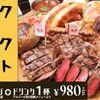 肉が旨い NICKSTOCK - メイン写真: