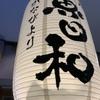 魚日和 - メイン写真: