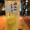 レモンサワーバル ウオキン - ドリンク写真: