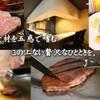 鉄板焼 大和屋 - メイン写真: