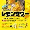 丸海屋 - ドリンク写真:凍れレモンサワー始めました!!