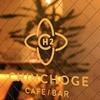 CHINCHOGE CAFE/BAR - メイン写真: