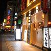 のらくら - 外観写真:旭川 さんろく街です
