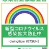 KITSUNE - メイン写真: