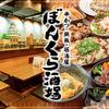 串かつ・お好み鉄板 ぼんくら酒場 - メイン写真: