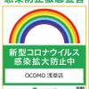 OCOMO - メイン写真: