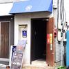 麻布十番 薬膳カレー 新海 - メイン写真: