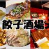 24時間 餃子酒場 - メイン写真: