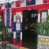 タイ酒場 サラパオ - メイン写真: