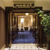 中国料理 新北京 - メイン写真: