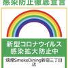 燻製専門店 燻煙SmokeDining - メイン写真: