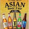 CHUTNEY Asian Ethnic Kitchen - ドリンク写真:ビールフェア縦